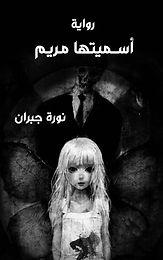 رواية اسميتها مريم
