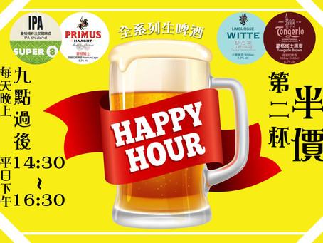 每晚九點後+平日14:30~16:30,生啤酒第二杯半價!