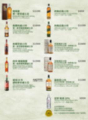16烈酒.jpg