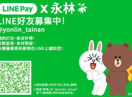 LINE x 永林綜合料理。好友募集中!