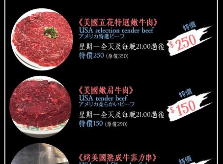 美國冷藏牛肉特價中!