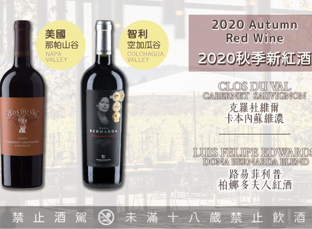 【永林2020秋季紅酒】