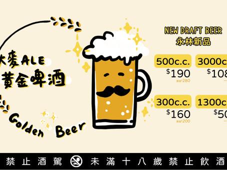 【NEW】大麥ALE黃金生啤酒 Golden Draft Beer