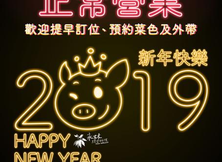 2019農曆新年營業時間
