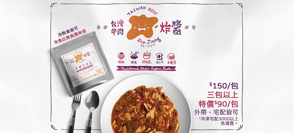 台灣牛肉炸醬-slide.jpg