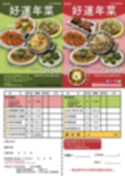 2020開運年菜隨手拿menu.jpg