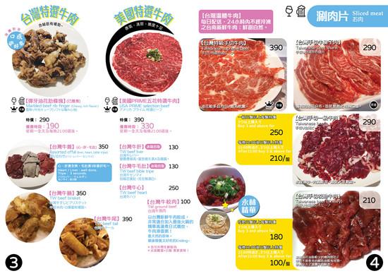 0304-涮肉片1