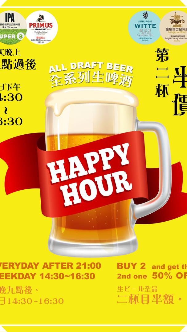 生啤酒happy hour特價時間