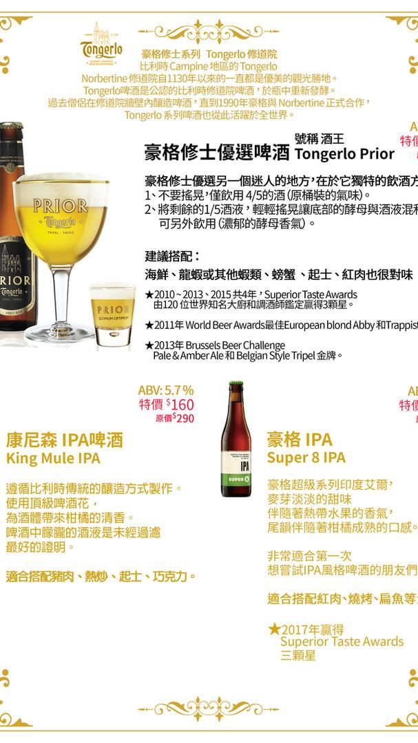 精釀啤酒 3
