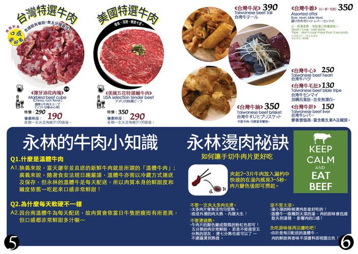 牛肉類 Beef 3