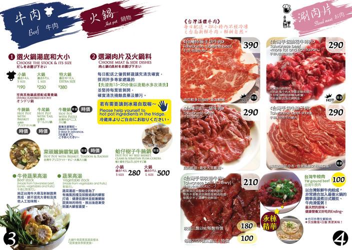 牛肉類 Beef 1