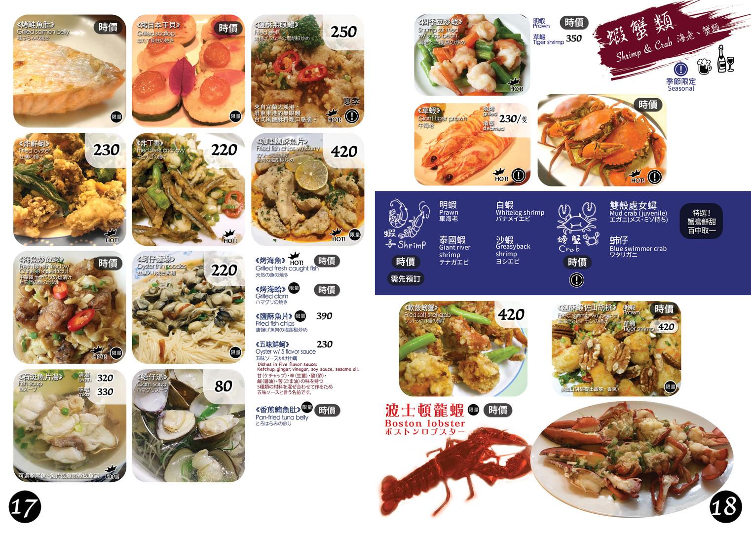 海鮮類 Seafood 2