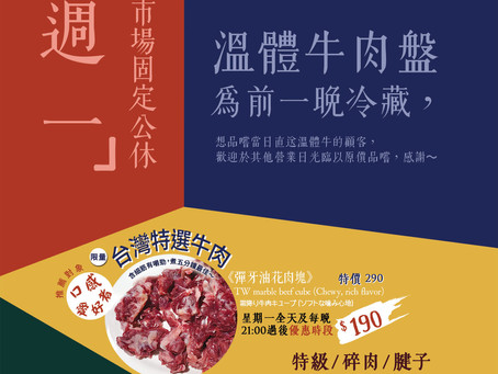 星期一特價商品 + 牛肉乾特價