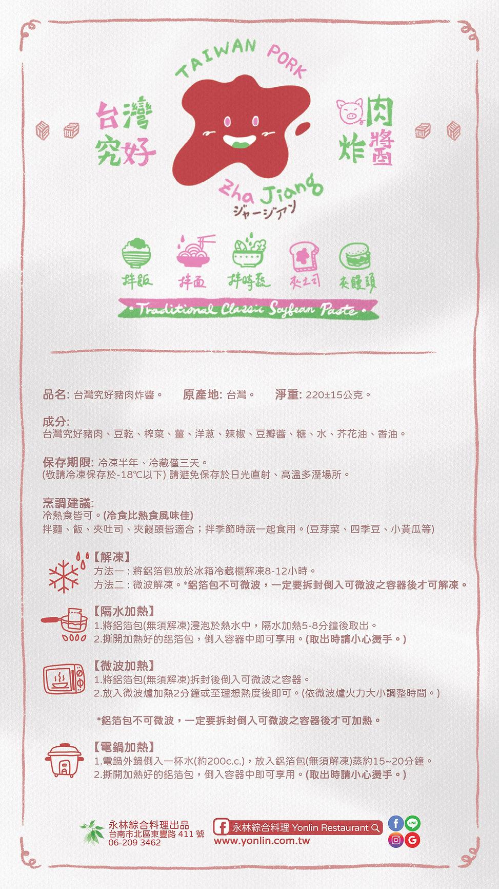 10x10cm-台灣究好豬肉炸醬-中文-詳細說明.jpg