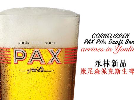 永林新品~康尼森派克斯生啤酒
