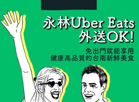 永林Uber Eats外送OK!