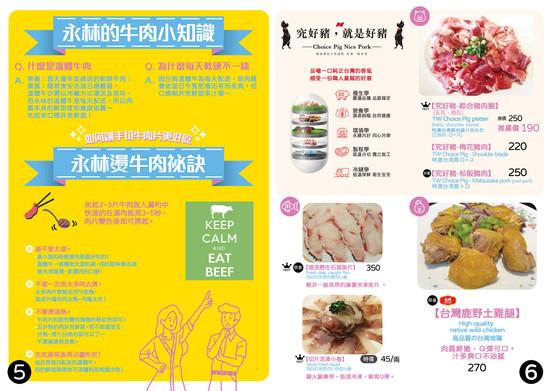0506-涮肉片2