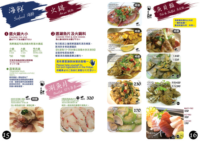 海鮮類 Seafood 1