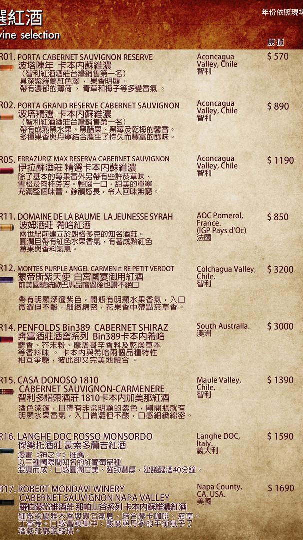 紅酒單 1