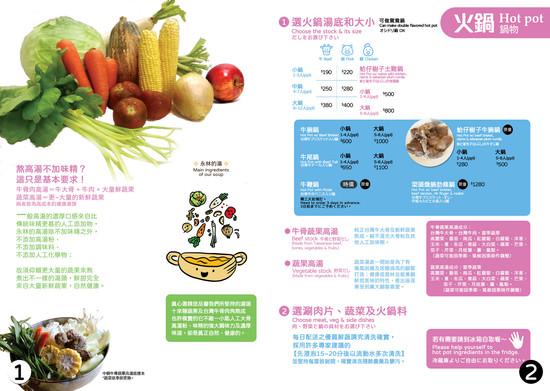 0102-火鍋湯頭
