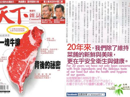 2010年 天下雜誌報導
