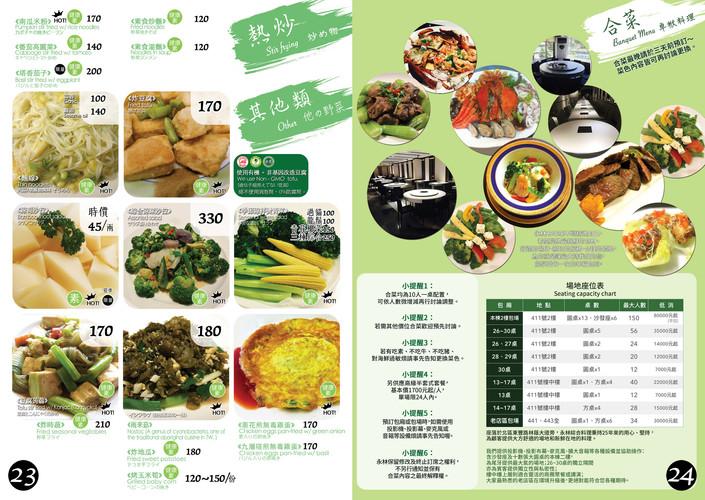 蔬食 2。合菜資訊
