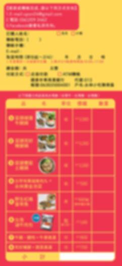 2019開運年菜1.jpg