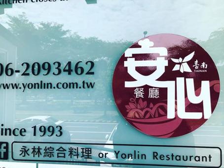 台南安心餐廳認證標章