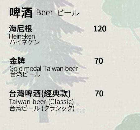 經典瓶裝啤酒