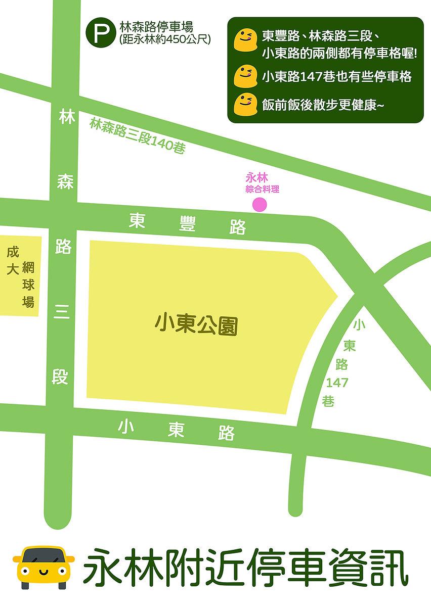 台南永林停車資訊.jpg