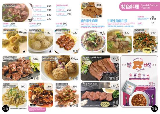 1516-特色料理1