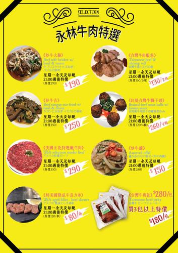 特選牛肉 Beef 2