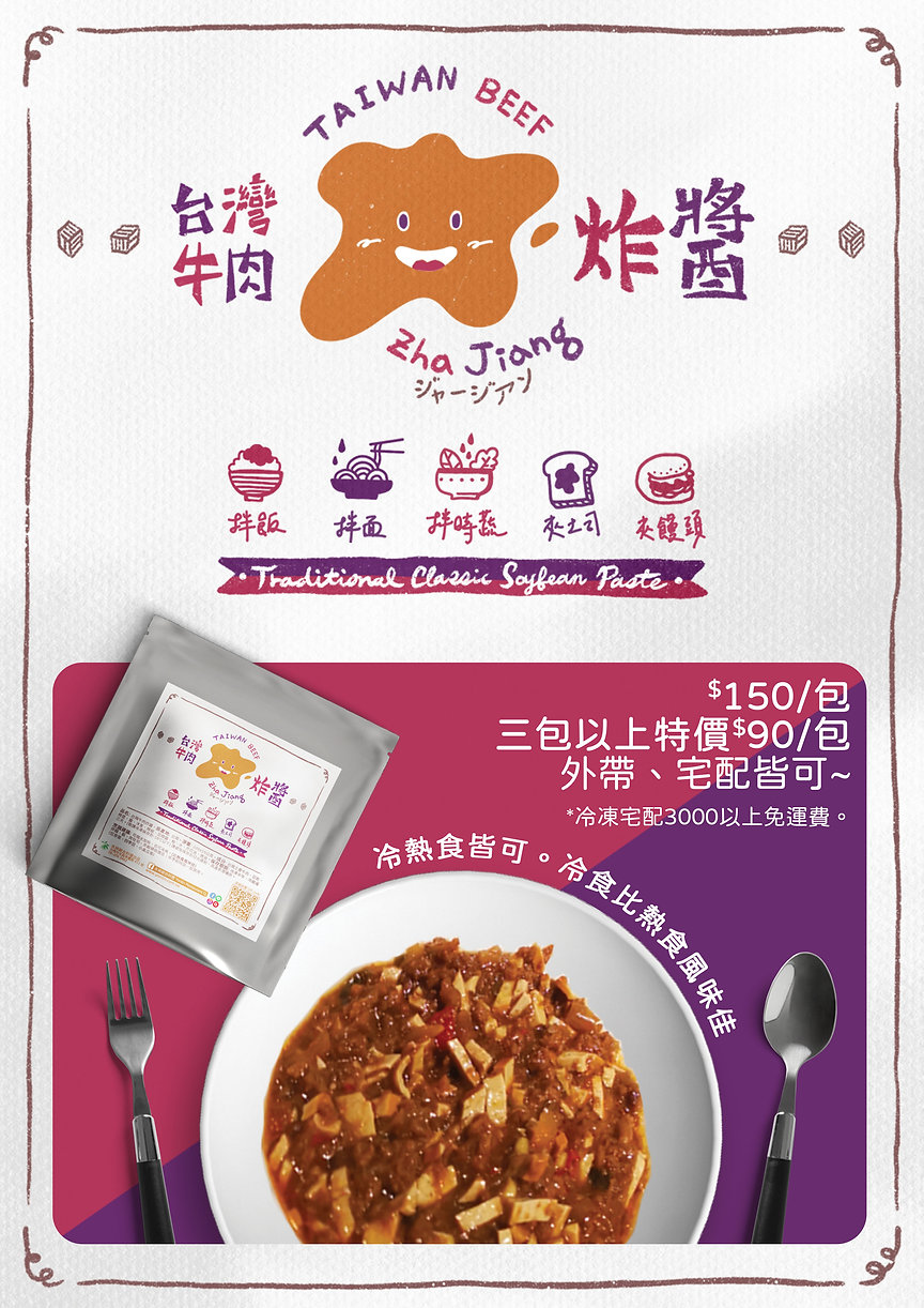 台灣牛肉炸醬.jpg