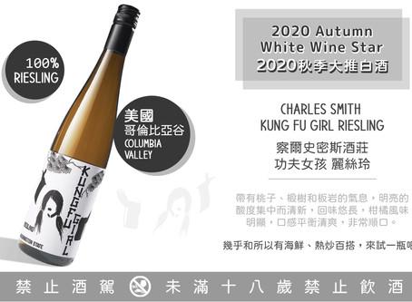 【永林2020秋季大推白酒】