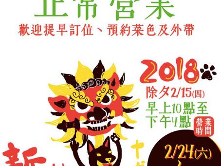 2018農曆新年營業時間