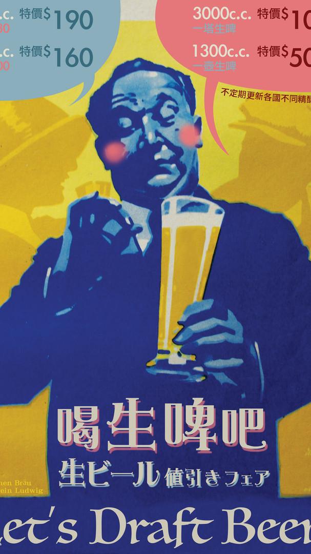生啤酒特價中