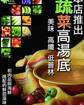 低普林。蔬菜高湯底