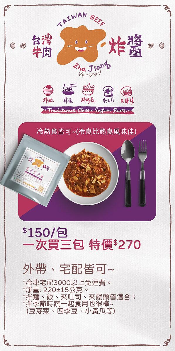 LINE圖文訊息-台灣牛肉炸醬.jpg