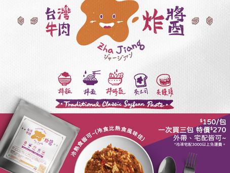 台灣牛肉炸醬上市囉!