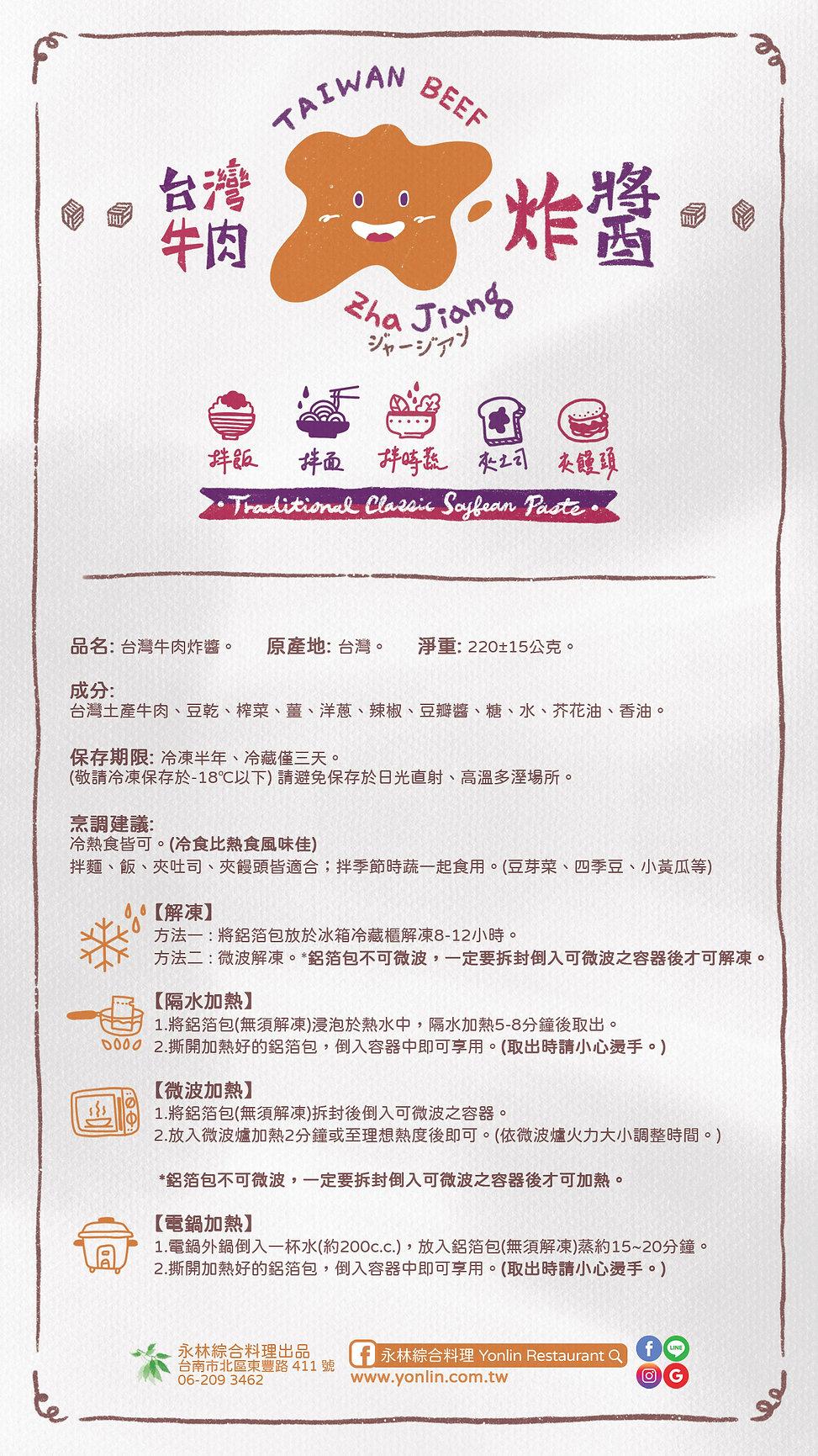10x10cm-台灣牛肉炸醬貼紙-詳細說明.jpg