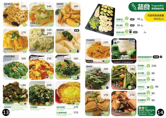 1314-蔬食