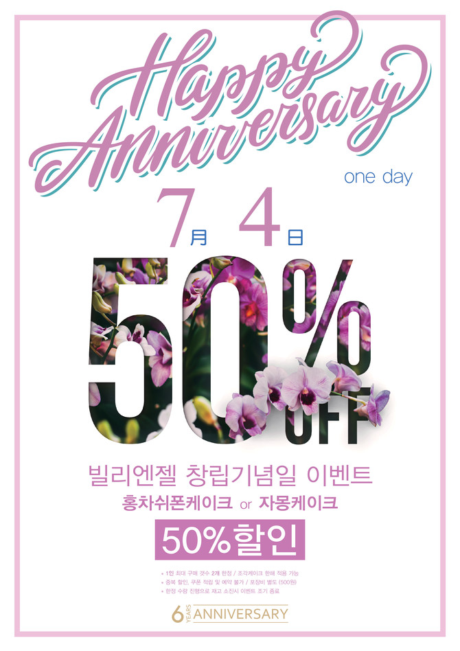 Billy Angel's 6th Anniversary, 50% discount event