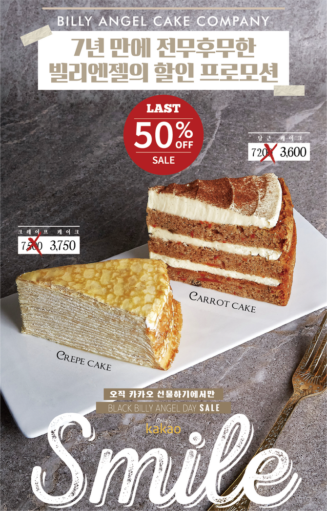 50% OFF only in KaKao (2018/09/24)