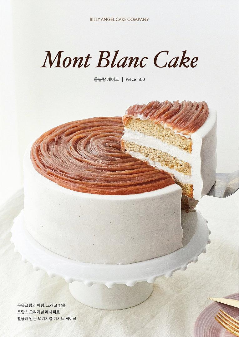 0121_몽블랑 케이크-01.jpg