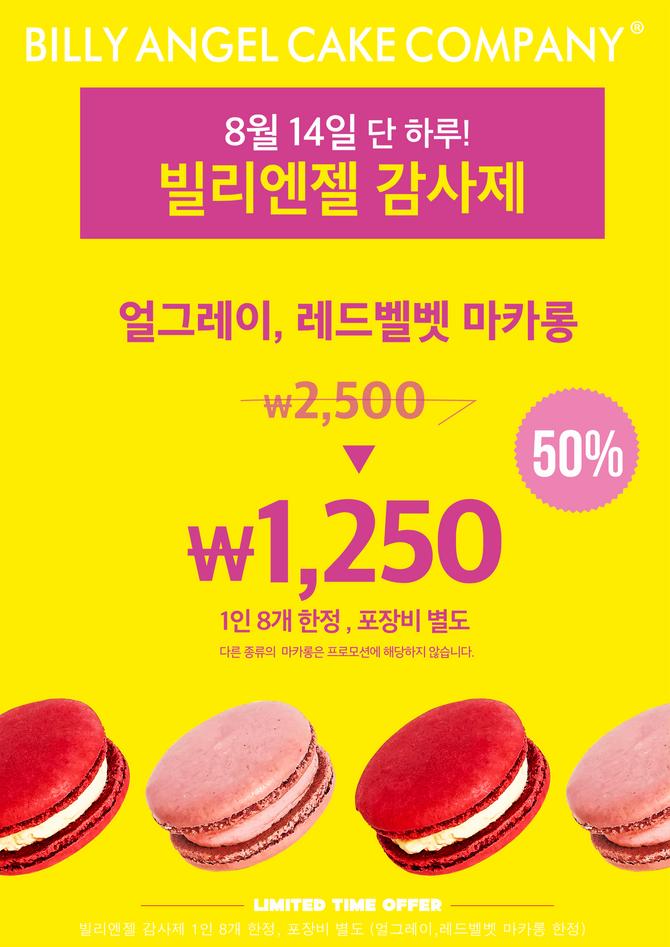 [8월 감사제] 8월14일 단 하루 ! 마카롱 50% 할인 이벤트