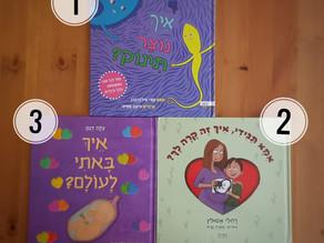 ספרים לגיל הרך על הריון ולידה
