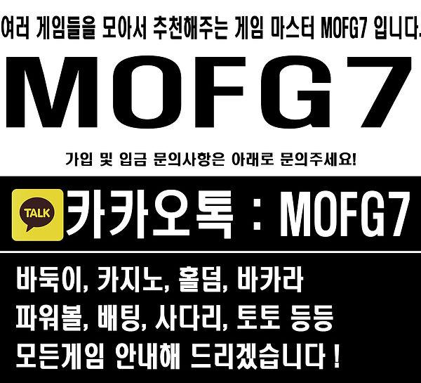 카톡문의 주소 - MOFG7.jpg