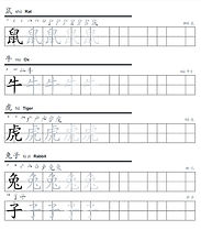 Chinese Writing Sheet.jpg