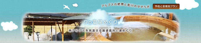 登山 温泉