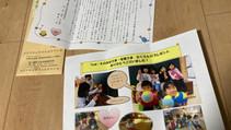 南三陸町伊里前保育園から感謝の手紙が届きました!